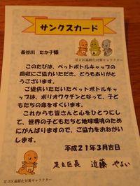 20090309_1