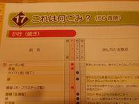 20090331_4