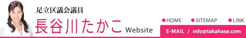 長谷川たかこ WebSite