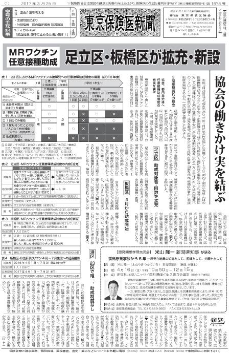 東京保険医新聞2017年3月25日号